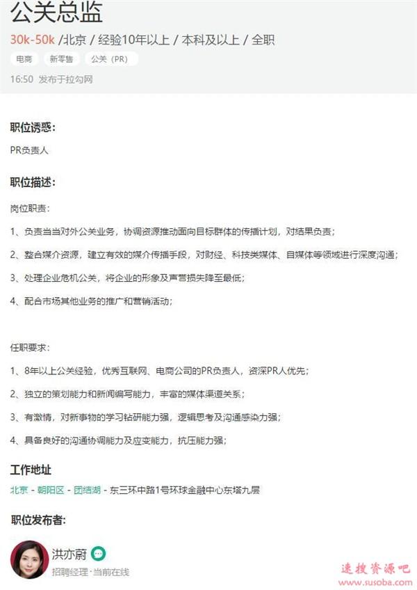 李国庆夺权后 当当网5万元招聘公关总监:负责处理危机公关