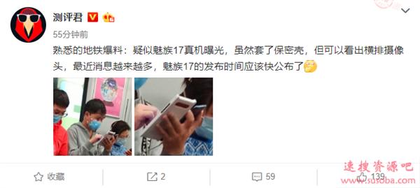 魅族17真机谍照地铁曝光:横排摄像头 疑进行5G信号场测