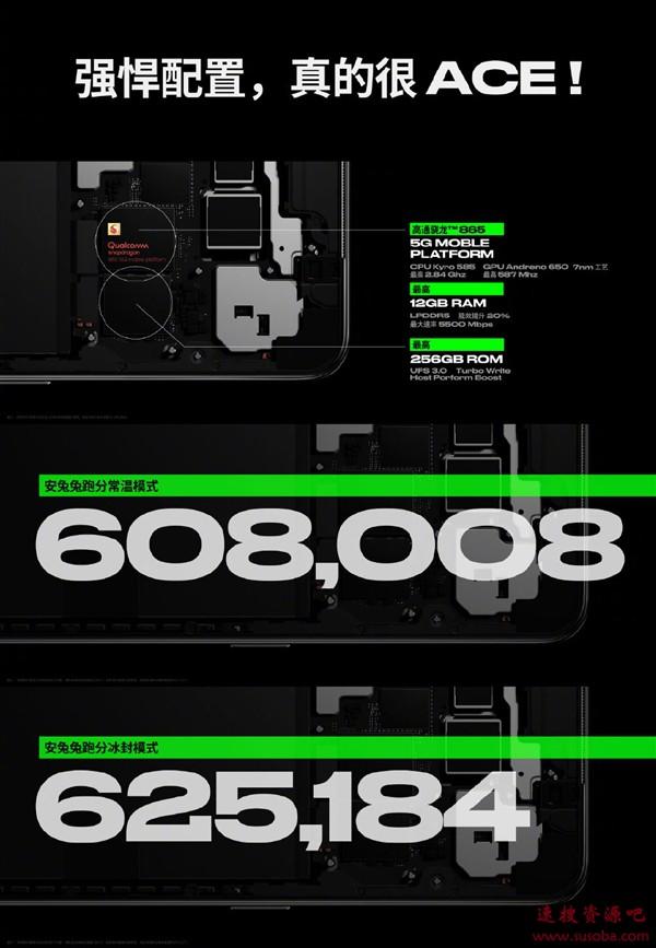 安兔兔跑分超62万 OPPO Ace2核心参数公布:865+90Hz屏