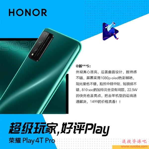 神U麒麟810加持 荣耀Play4T Pro首销夺冠 买家:1499真香