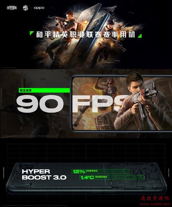 成和平精英职业联赛赛事用机 OPPO Ace2已适配多款90FPS游戏