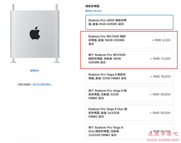 苹果Mac Pro正式支持选配AMD W5700X显卡:两个售价12000