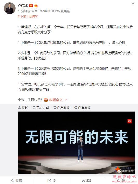 卢伟冰谈加入小米后的一年三个月:一个遗憾、三点感想