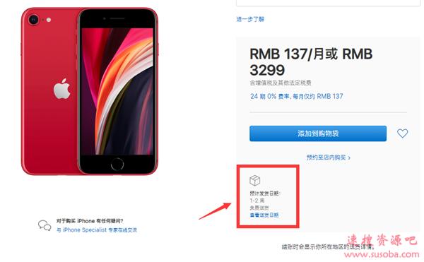 全新iPhone SE受追捧:部分型号缺货至5月13日