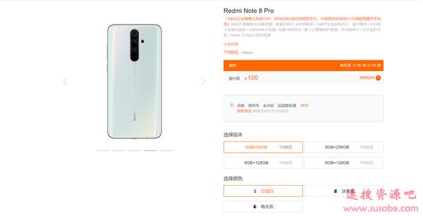 Redmi Note 8 Pro降价:UFS 2.1闪存+NFC到手价1199元