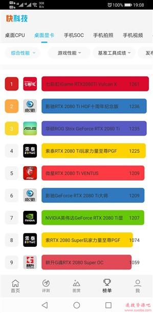 快科技安卓App 4.5.6版发布:全新天梯榜上线!