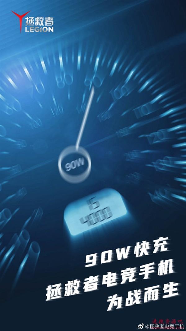 联想拯救者电竞手机首发90W快充:15分钟充满4000mAh