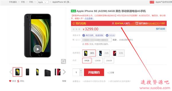 超32万人预约 新iPhone SE预售:3299元起