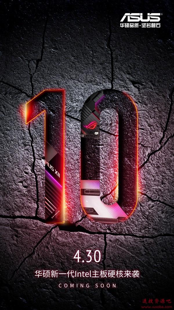 华硕官宣:10代桌面酷睿新主板4月30日登场