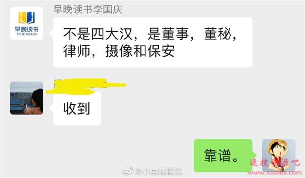李国庆率4大汉抢当当公章 本人:是董事、董秘、律师、摄像和保安