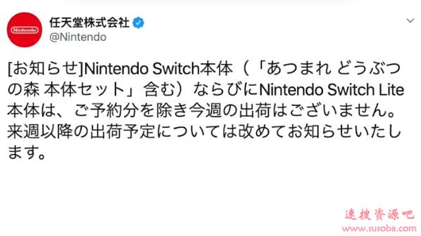 供不应求!Switch暂停在日出货:动物森友会火爆加剧缺货