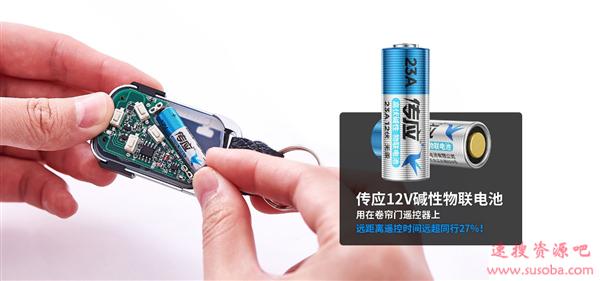 """史上最耐用!南孚推出全球首款物联电池 首创""""黄金底"""""""