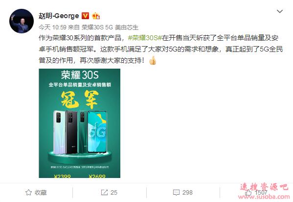 荣耀30S首销全平台第一 赵明:满足对5G的所有需求和想象