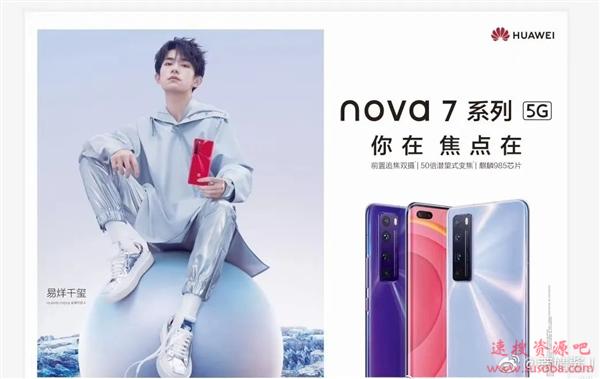 华为nova 7系列正面照曝光:双孔双曲面屏