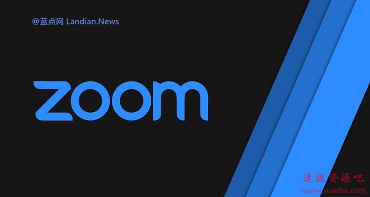 Zoom修改了此前每日有3亿人使用它们服务的措辞 转而说是3亿人次