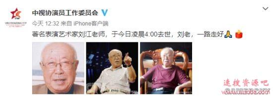 """著名表演艺术家刘江去世 曾饰演""""胡汉三""""等角色"""