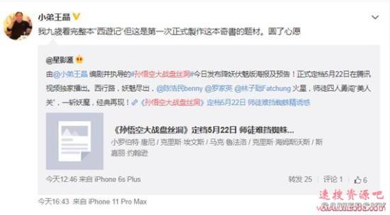 王晶执导罗家英主演 《孙悟空大战盘丝洞》定档