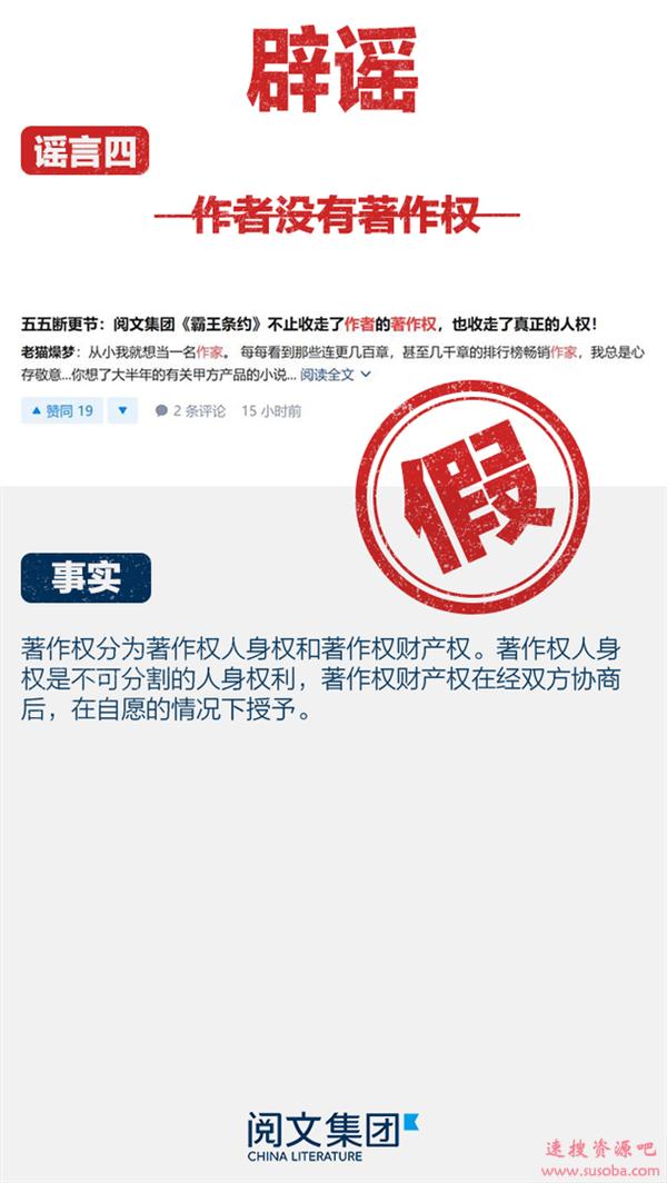 网文作家抵制腾讯霸权 阅文回应:明天CEO开会讨论