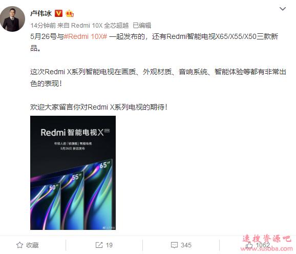 卢伟冰预告5.26发布会:65/55/50寸Redmi X智能电视来了:画质音质佳
