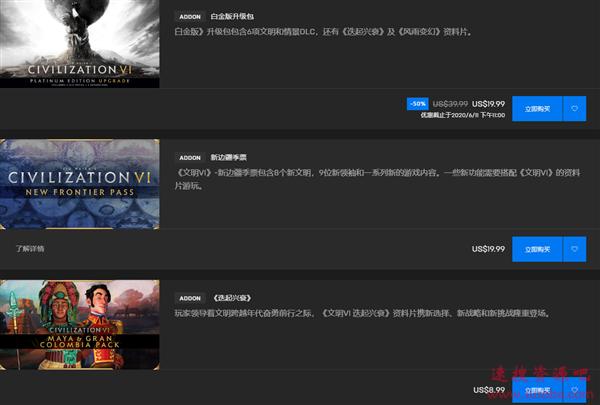EPIC喜加一:《GTA 5》之后这次又送《文明6》 省了199元