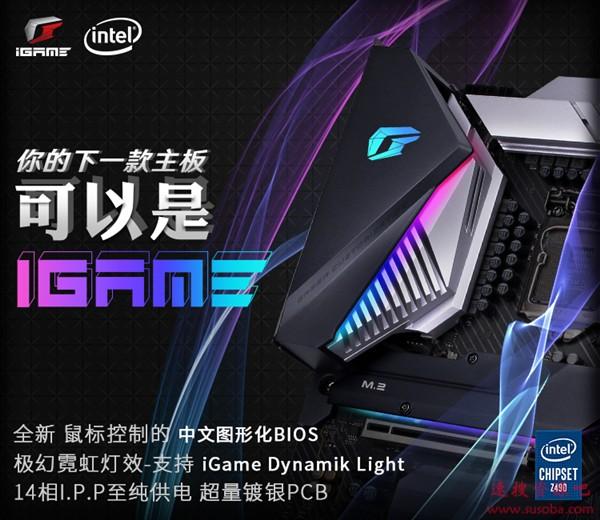 七彩虹iGame Z490 Vulcan X主板预售:150个信仰灯珠、14相供电