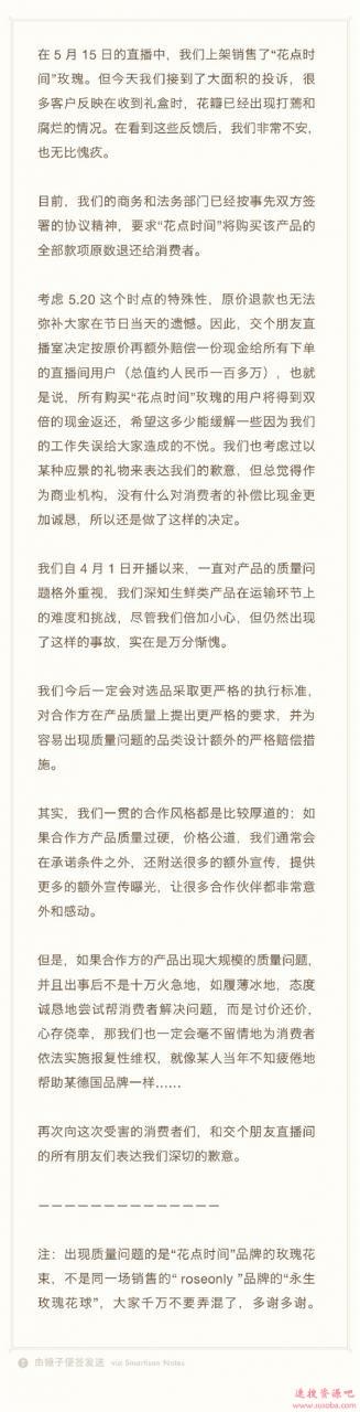520预购玫瑰花变烂花 罗永浩宣布赔偿:所有用户双倍返还