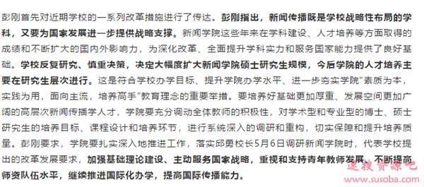 清华大学新闻传播学院将取消本科?学院回应