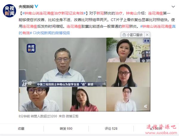 钟南山:有证据表明中药连花清瘟胶囊对新冠病毒肺炎有效