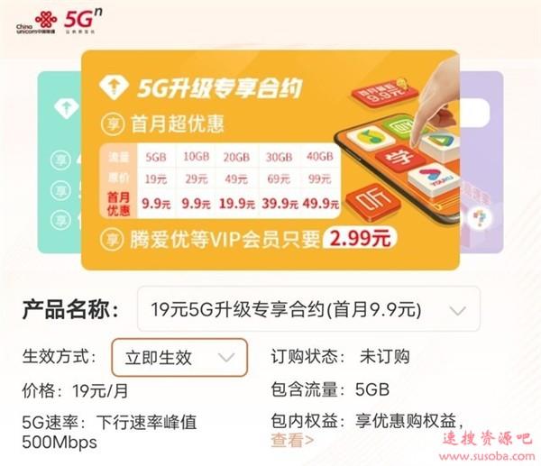 别再说流量贵!5G套餐实际比同档4G套餐更便宜
