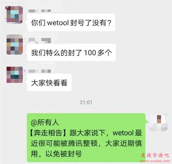 微信该杀Wetool吗?