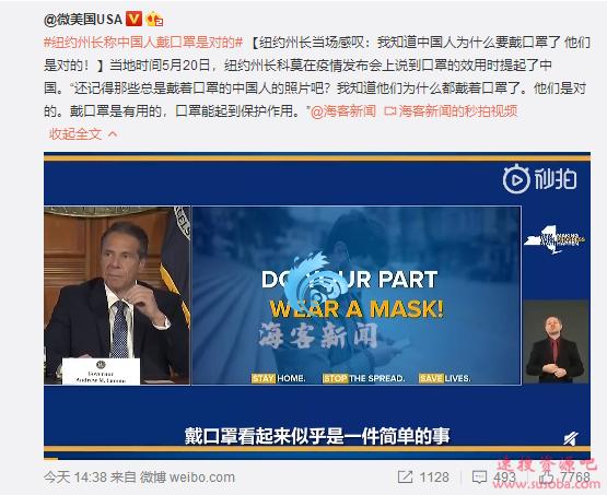 纽约州长感慨:中国人是对的 戴口罩确实有保护作用