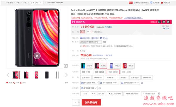 为新机让路 Redmi Note 8 Pro 8+128G版降价:1499元