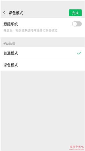 安卓微信7.0.15正式版发布:再不怕新消息打断
