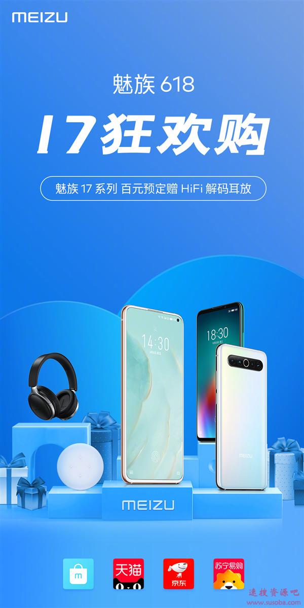 9999元最贵魅族手机瞬间抢光 预定魅族17系列赠HiFi解码耳放