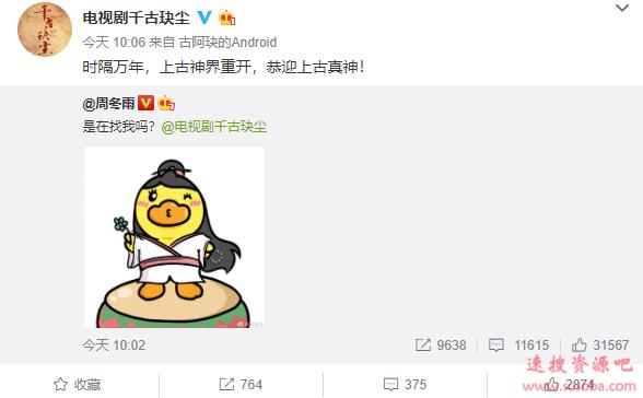 腾讯视频独播 周冬雨首次出演古装仙侠剧官宣:小黄鸭亮了
