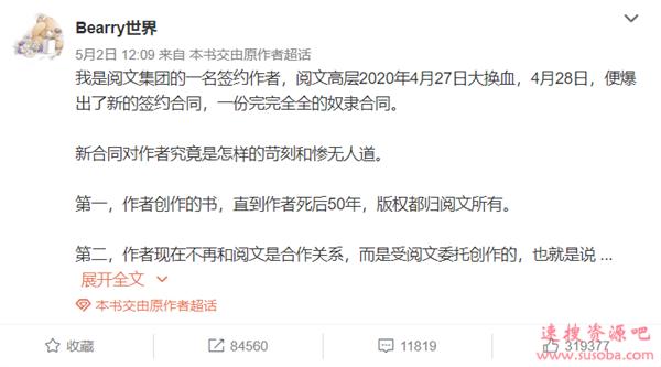网文作者怒斥阅文:吃人血馒头 死后50后年不放过