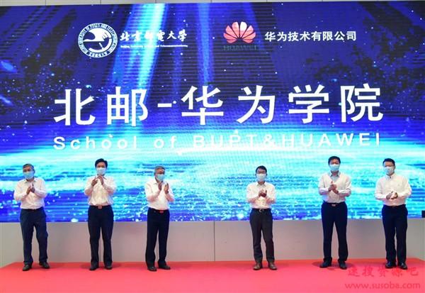 北邮-华为学院正式成立:培养未来新型人才
