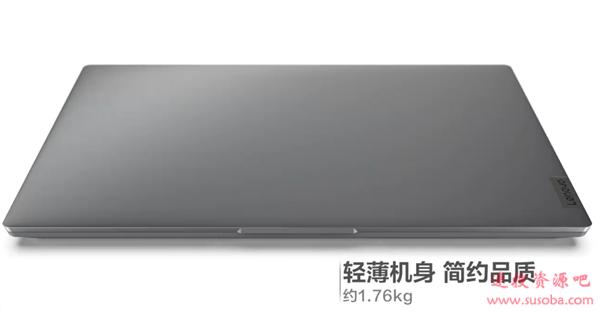 最高8核16线程 联想小新15 2020锐龙版预热:15.6英寸大屏轻薄本