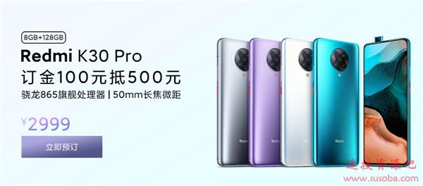 Redmi K30 Pro限时降价:直降400、两年分期3.75元一天