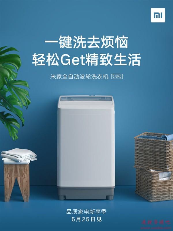 小米两款全自动波轮洗衣机官宣:造型迷你 夏季必备