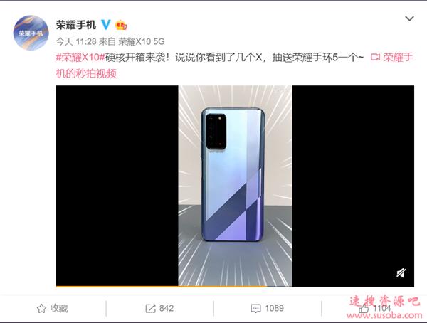 4000万RYYB旗舰传感器加持 荣耀X10开箱:5月20日发布