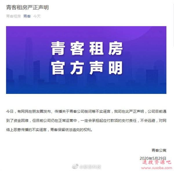 青客租房被传倒闭 官方声明:系谣言 有资金困难但正常运营