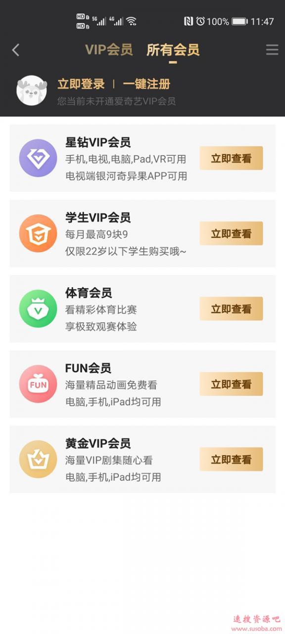 398元/年 爱奇艺推星钻VIP会员:超前点播剧集免费看、五端全屏通