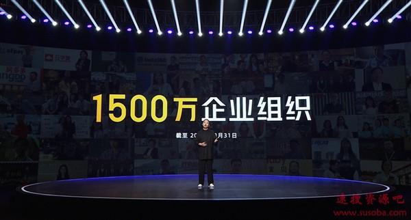 钉钉用户突破3亿:迄今最大版本更新发布