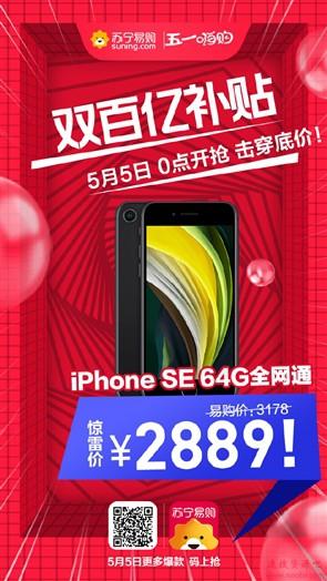 """苏宁推""""双百亿补贴"""":新iPhone SE 2889元 康佳电视仅459元"""