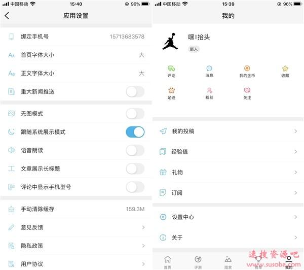 快科技iOS 2.0全新发布!安卓同步升级