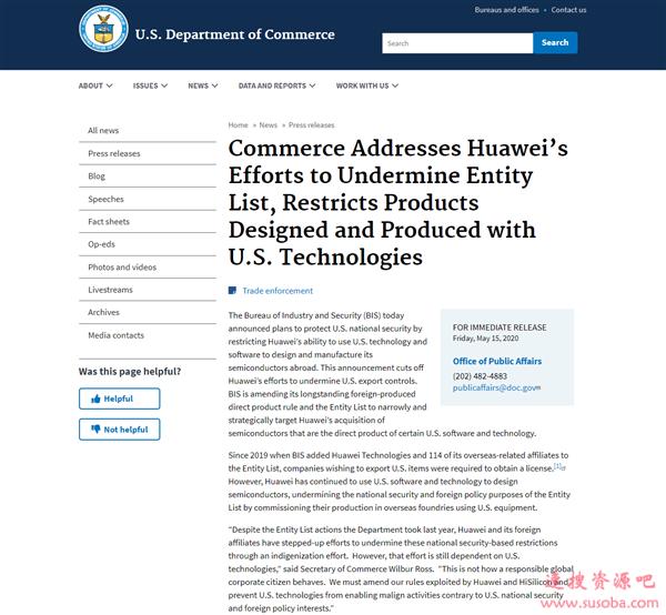 美国官方宣布!华为不得用美国技术设计、制造芯片