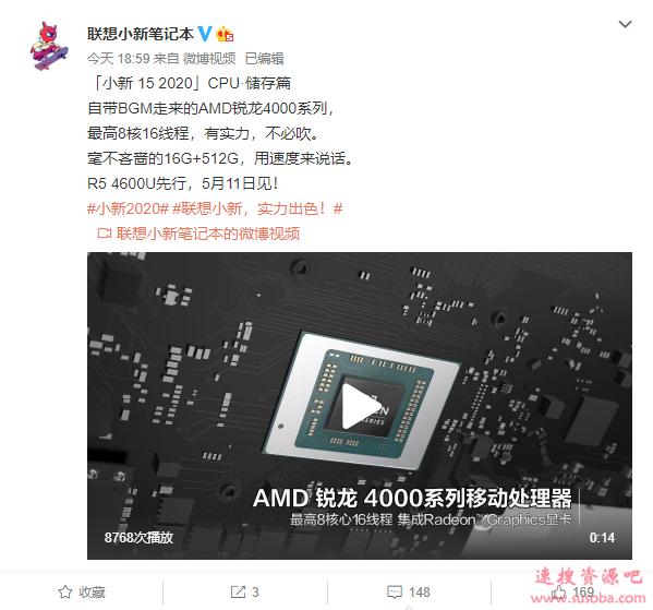 联想小新15 2020锐龙版官宣:最高8核16线程 16G+512G