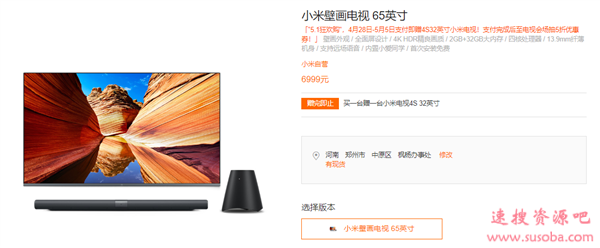 买一送一!小米壁画电视65英寸特惠:送32英寸电视