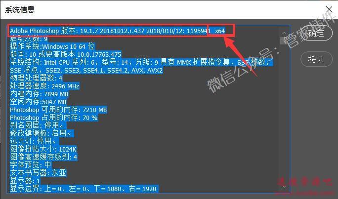 如何安装PS插件-滤镜插件-光束大师3.4?